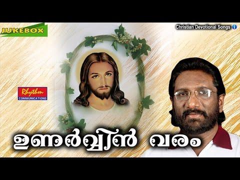 New Malayalam Christian Devotional Album | ഉണർവ്വിൻ വരം | Audio Jukebox | K.G.Markose