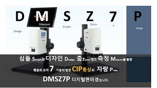 디지털 올인원 실체현미경 DMSZ7P