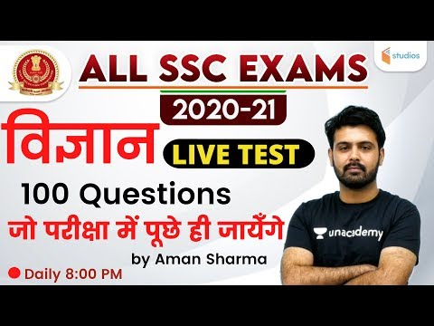 8:00 PM - All SSC Exams 2020-21   General Science by Aman Sharma   Science Live Test (100 Questions)