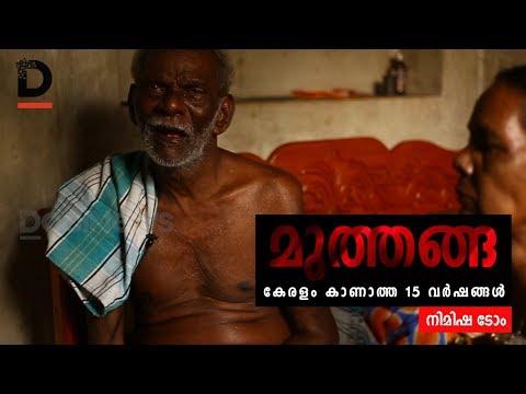 മുത്തങ്ങ...കേരളം കാണാത്ത പതിനഞ്ച് വര്ഷങ്ങള്   Documentary  15th Anniversary Of Muthanga Firing