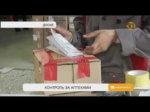 Казахстанские аптеки оштрафовали на 21 млн. тенге за продажу лекарств без рецептов