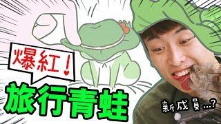 【旅かえる】爆紅青蛙旅行遊戲!?玩前必知「道具的用途」! (中文字幕)