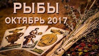 РЫБЫ - Финансы, Любовь, Здоровье. Таро-Прогноз на октябрь 2017