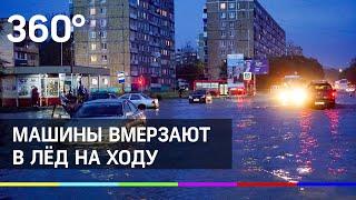 Потоп в Комсомольске на Амуре машины вмерзают в лёд
