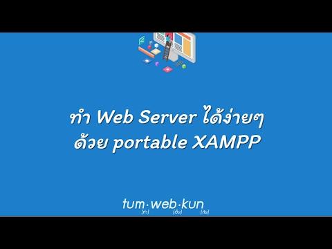 ทำ web server กันง่ายๆด้วย portable xampp - YouTube