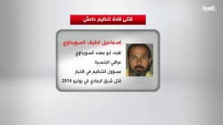 أشهر قادة داعش القتلى