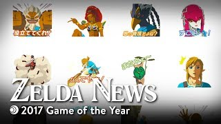 Zelda News | 2017 Game of the Year Award