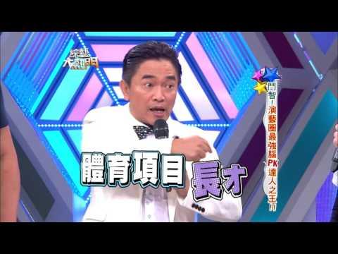 【鬥智!演藝圈最強腦PK達人之王! !】綜藝大熱門【經典再現】