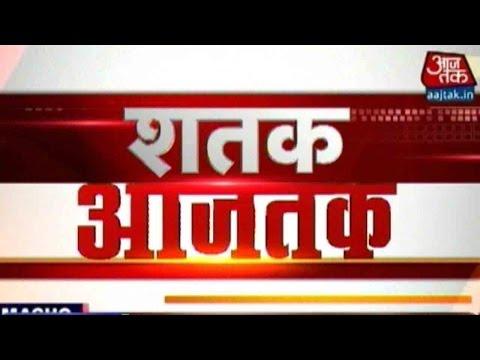 Shatak Aaj Tak: Top 100 News Stories | March 8th, 2016 | 9 PM