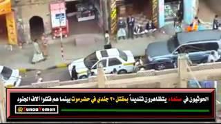الحوثيون في صنعاء يتظاهرون للتنديد بمقتل 20 جندي بينما هم قتلوا آلاف الجنود