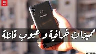 مراجعة سامسونج جالكسي A20 | مميزات رهيبة و عيوب قاتلة! | Samsung Galaxy A20 Review