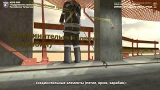6 - Система обеспечения безопасности работ на высоте