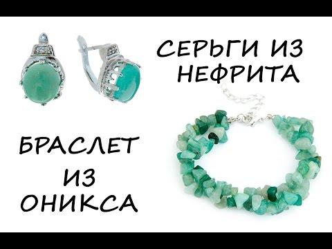 Где купить бижутерию из натуральных камней (нефрита и оникса). Обзор от Be In Style.