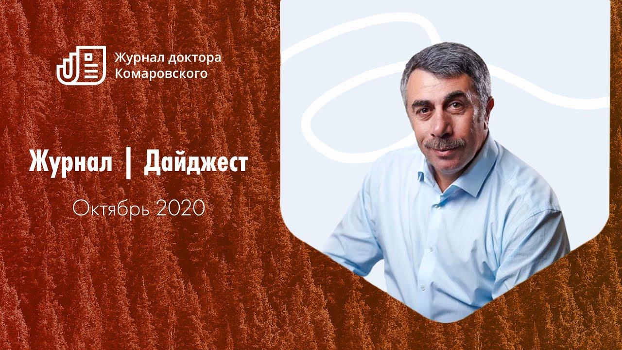 Доктор Комаровский Журнал | Дайджест | Октябрь 2020  | (Сахарозаменители / Герпес / Вакцина)