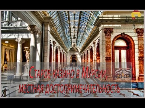 Мурсия, Испания. Достопримечательности. Casino de Murcia