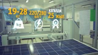 ASTANA SOLAR KZ(ТОО «Astana Solar» - дочернее предприятие АО «НАК «Казатомпром», реализует проект «Производство фотоэлектрическ..., 2016-02-23T05:12:14.000Z)