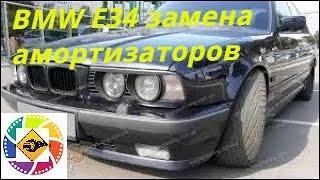 BMW E34 замена передних амортизаторов