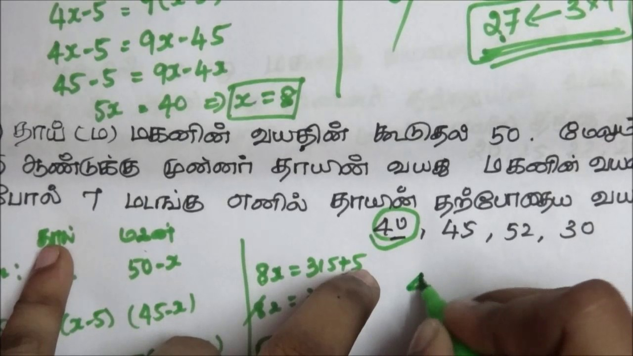 Tnpsc - Maths - Age related Problems