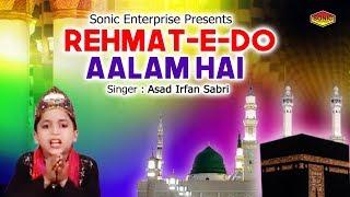 Superhit Qawwali Songs (Rahmat E Do Aalam Hai) By - Asad Irfan Sabri - Islamic Video Songs