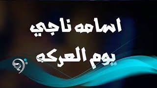 اسامه ناجي يوم العركه / Offical Audio