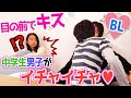 【BL】中学生男子が目の前でイチャイチャし始めた…!?【ドッキリ】