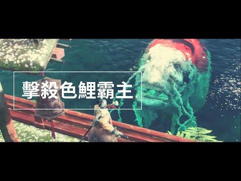 Sekiro:Shadows Die Twice擊殺色鯉霸主