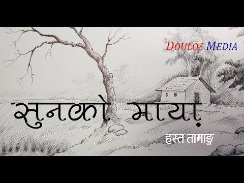 Hasta Tamang || New Nepali Christian Song(Official Lyrics Video)