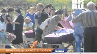 Первые похороны жертв состоялись в понедельник, 9 июля
