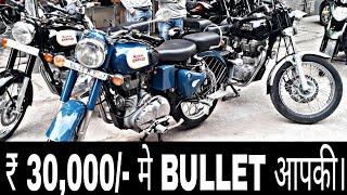 Second hand bullet market in delhi | Bikes market