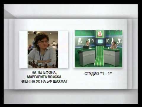 Скандалният шахматист Борислав Иванов в спор с Маргарита Войска от Българска федерация по шахмат