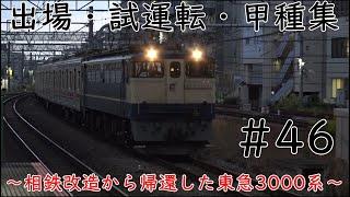 出場・試運転・甲種集~相鉄改造から帰還した東急3000系~ #46