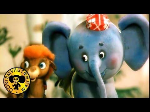 Мультфильм слоненок турист