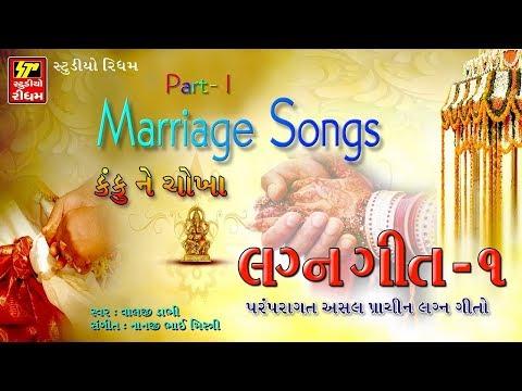 LAGNA GEET - Non Stop Gujarati Lagna Geet 2017 | Part 1 | Marriage Songs | RDC Gujarati | FULL AUDIO