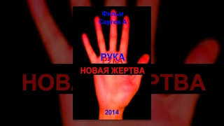 Рука. Новая жертва / The hand. New victim (2014)