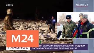 Смотреть видео Эксперты прокомментировали ход работ на месте авиакатастрофы - Москва 24 онлайн