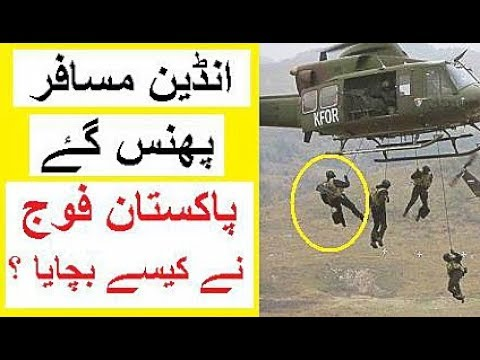 When Pakistan Army Saved Indian Passengers -- A True Story