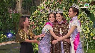 東張西望 | 2020香港小姐|  星光熠熠見證可愛 謝嘉怡 奪冠 | 陳楨怡 | 郭柏妍
