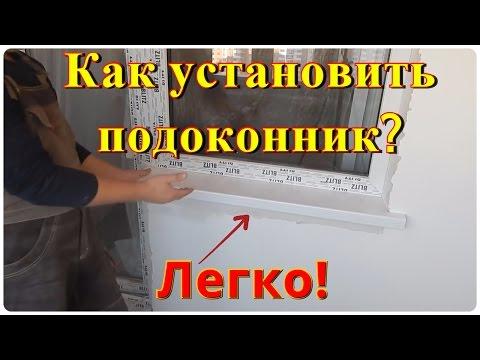 Как установить подоконник | Установка подоконника | Монтаж подоконника