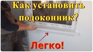 Как установить подоконник | Установка подоконника | Монтаж подоконника(, 2015-12-13T12:23:35.000Z)