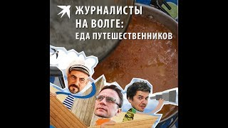 Журналисты на Волге: Еда путешественников (часть 4)
