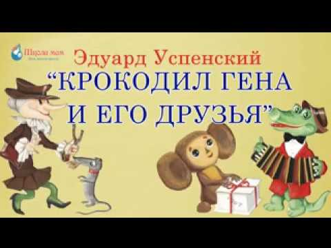 Крокодил Гена, Чебурашка и его друзья Эдуард Успенский ...