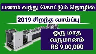 business ideas in tamil 2019, business ideas in tamilnadu, business tamil, tamil business, business,