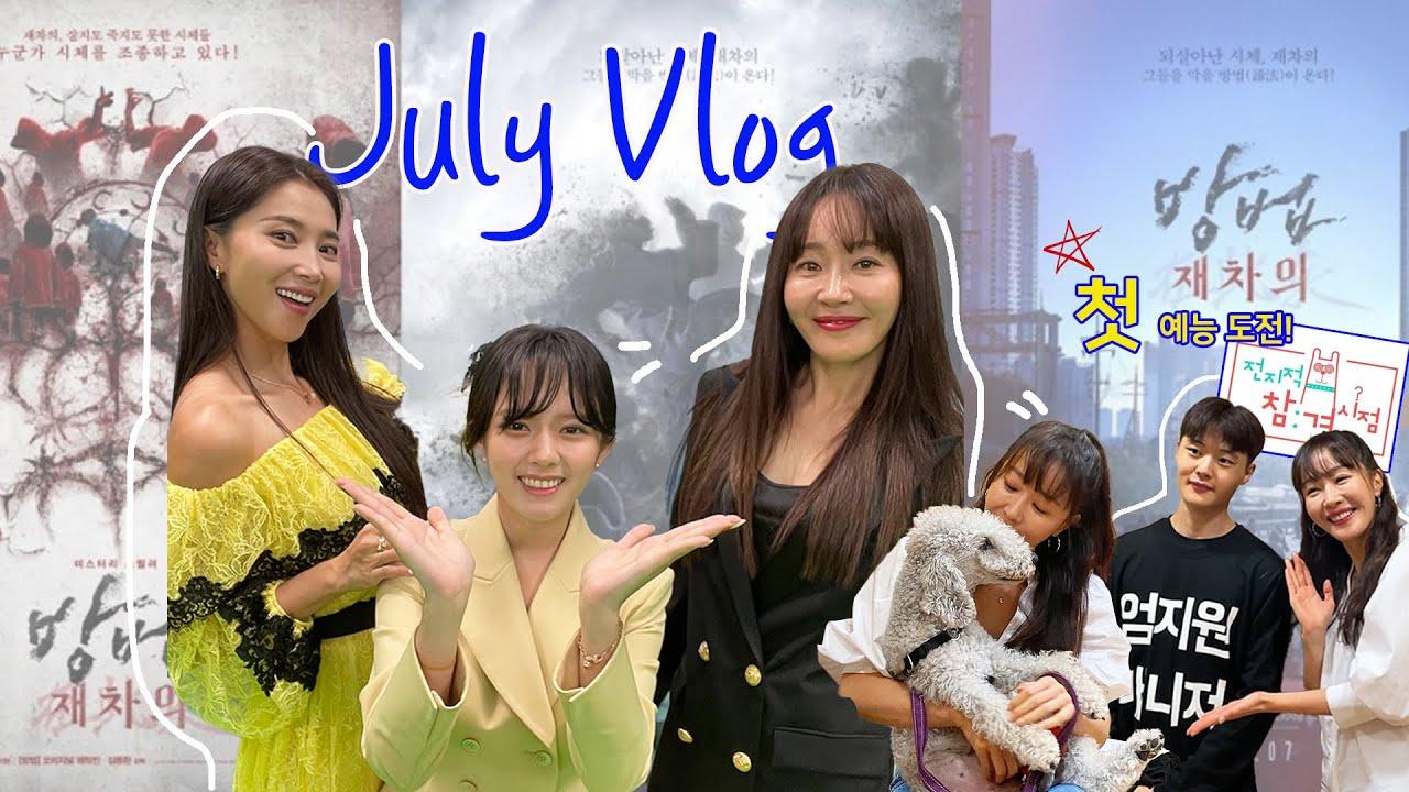 7월 브이로그🌞 영화 홍보하고, 예능도 찍고, 바쁜 일주일로그