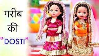 Gareeb Ki Dosti - गरीब की दोस्ती   #MoralStory #Kids #PretendPlay #Story #ToyStars