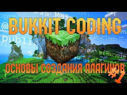 Пишем плагины для Minecraft #1 - Основы написания