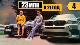 Как заработать на BMW X5M в 21 год. Ученик Аяза Шабутдинова. 23 миллиона на чемоданах