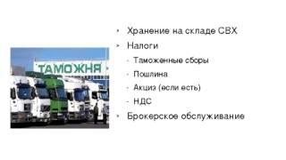 Таможенное оформление. затраты.(, 2013-02-08T22:46:35.000Z)