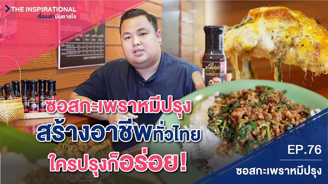 ซอสกะเพราหมีปรุง สร้างอาชีพทั่วไทย ใครปรุงก็อร่อย !
