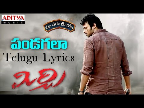 "Pandagala Full Song With Telugu Lyrics II ""మా పాట మీ నోట"" II Mirchi Songs"