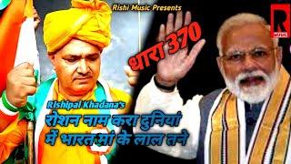 Article 370 : रोशन नाम करा दुनियां में भारत मां के लाल तने | Rishipal Khadana | Rishi Music